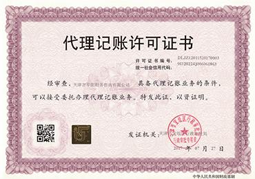 华阳财务咨询代理记账许可证