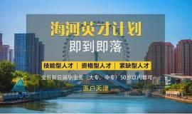 2021年天津最新落户政策汇总详解