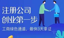 在天津成立公司需要什么条件?