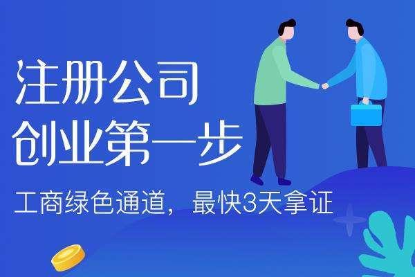 天津注册公司的流程与步骤