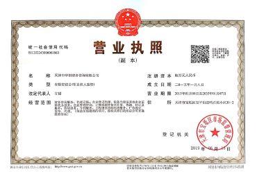 华阳财务咨询营业执照