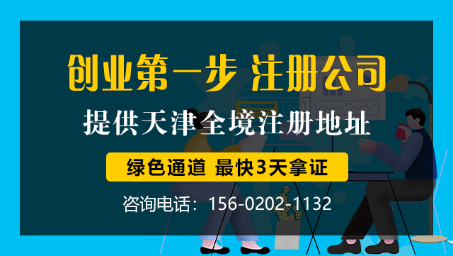 天津市公司注册